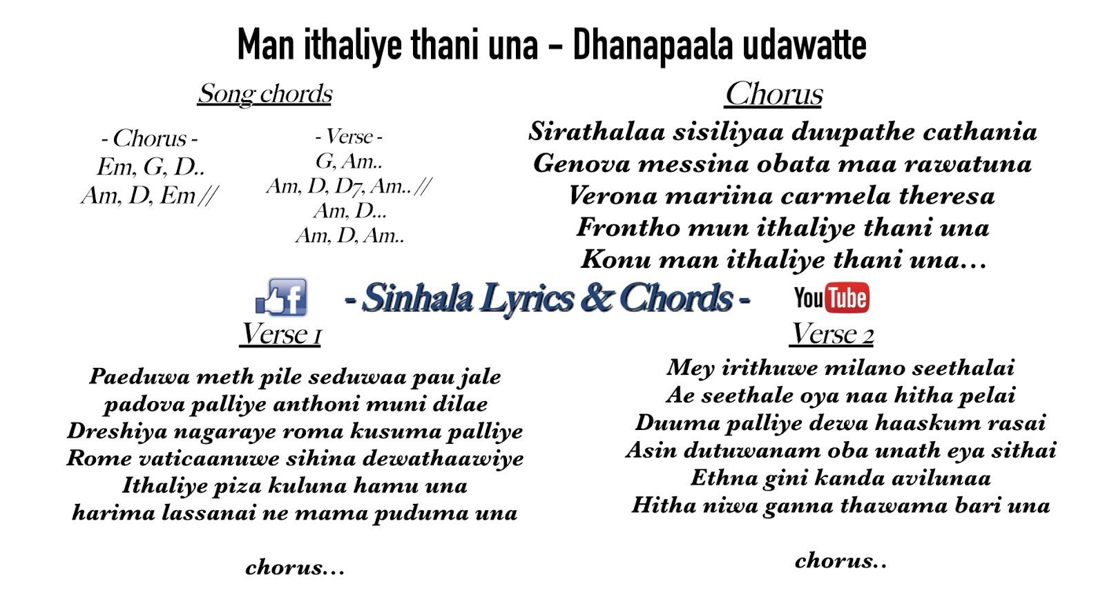 Sinhala Lyrics Chords And Karaoke Man Ithaliye Thani Una Lyrics