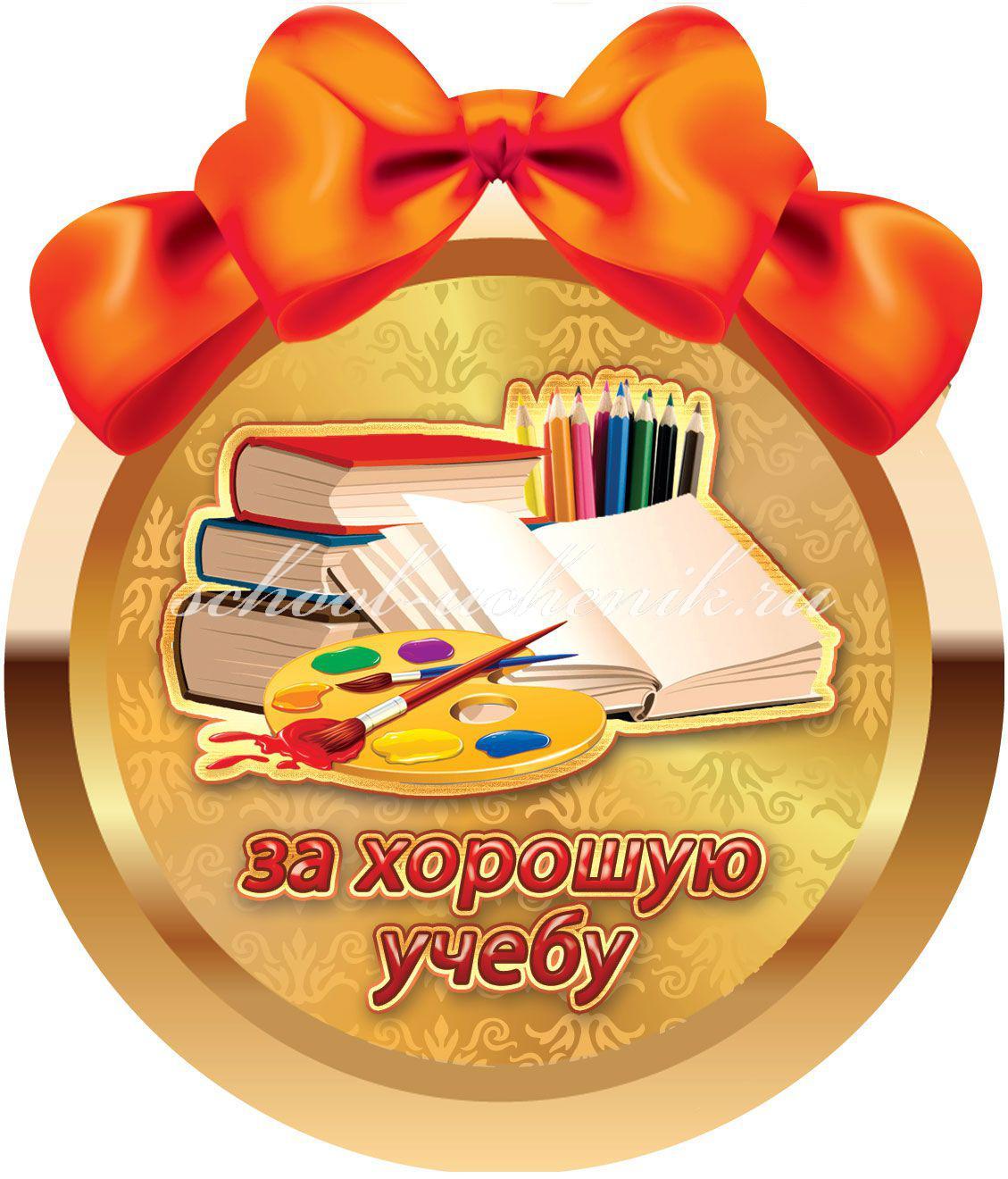 картинки с поздравлением ученик года это время писал