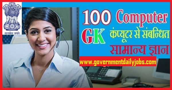 General Knowledge on Computer 100 questions with answers