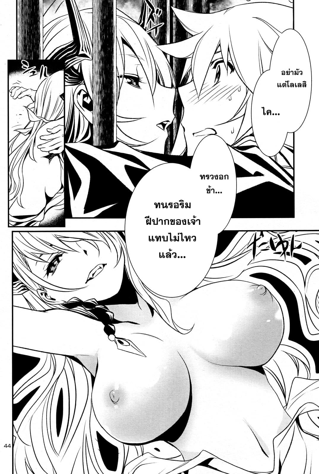 อ่านการ์ตูน Shinju no Nectar ตอนที่ 6 หน้าที่ 44