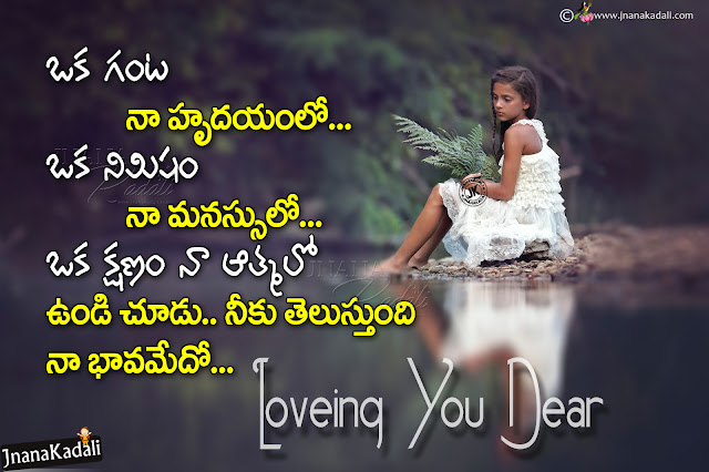 telugu love messages, quotes in telugu about love, love quotes hd wallpapers