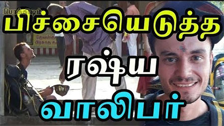 Russian youth begs in kancheepuram temple