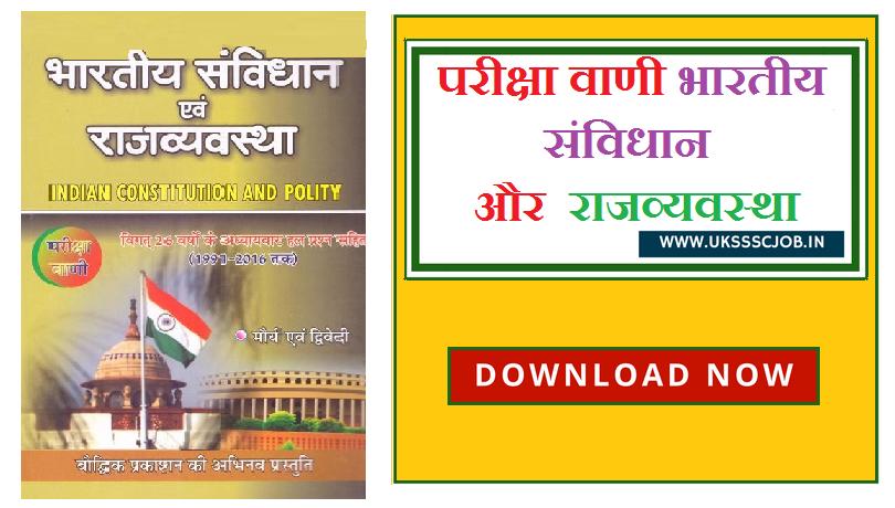 Download Pariksha vani Indian Constitution And Polity PDF in