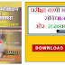 Download Pariksha vani Indian Constitution And Polity  PDF in Hindi