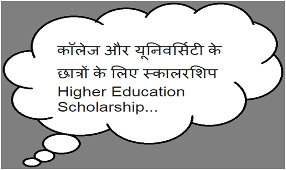(Higher Education Scholarship)