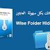 اخفاء ملفاتك بكل سهولة مع Wise Folder Hider Pro ضد العابثين