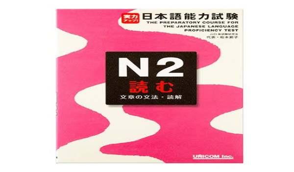 E-Book Jitsuryoku Appu: Nihongo Nouryoku Shiken (N2 Yomu)
