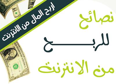 نصائح لربح المال الوفير من الانترنت