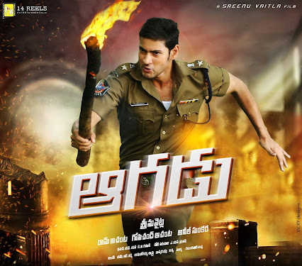 aagadu telugu movie songs