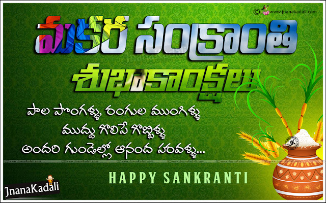 Telugu Sankranti Quotes Best Sankranit Wallpapres, Pongal Advance Wishes in Telugu