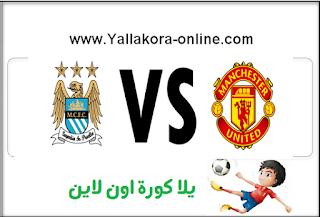 مشاهدة مباراة مانشستر يونايتد ومانشستر سيتي بث مباشر السبت 10سبتمبر 2016 الدوري الإنجليزي الممتاز Manchester United vs Manchester City