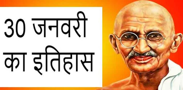 30 जनवरी [शहीद दिवस] को राष्ट्रपिता महात्मा गांधी की पुण्यतिथि के रुप में भी मनाया जाता है