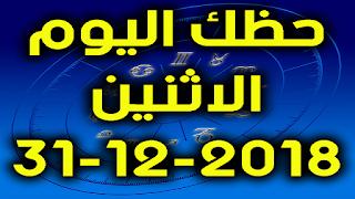 حظك اليوم الاثنين 31-12-2018 - Daily Horoscope