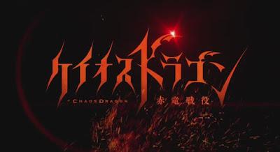 Chaos Dragon: Sekiryuu Seneki Subtitle Indonesia [Batch]