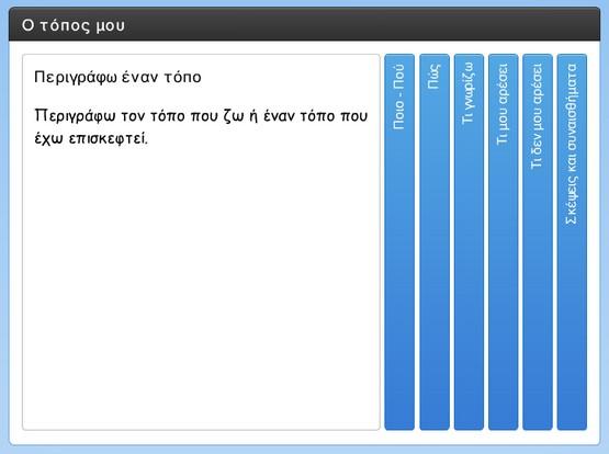 http://atheo.gr/yliko/zp/pertopou/interaction.html