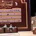 """جمهورية الصومال من بين  6 دول عربية وإسلامية  تشارك في  مسابقة """"أفضل مُرتل للقرآن الكريم"""" في الإمارات"""