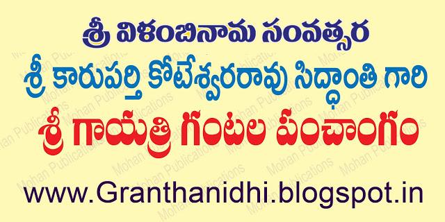 panchangam, vilambi, karuparthi, koteswararao, panchangam 2018-19, bhakthi pusthakalu  bhakti pusthakalu  bhakthipusthakalu bhaktipusthakalu