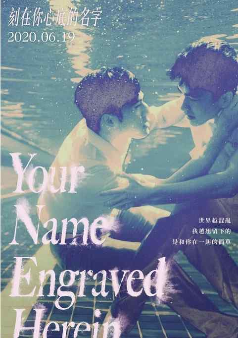 Your Name Engraved Herein (Cast, Plot synopsis and brief summary)