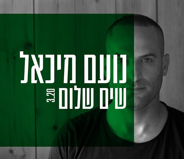 """נועם מיכאל בסינגל חדש בדרך לאלבום בכורה -""""שים שלום"""""""