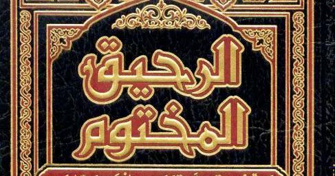 كتاب الرحيق المختوم pdf عصير الكتب