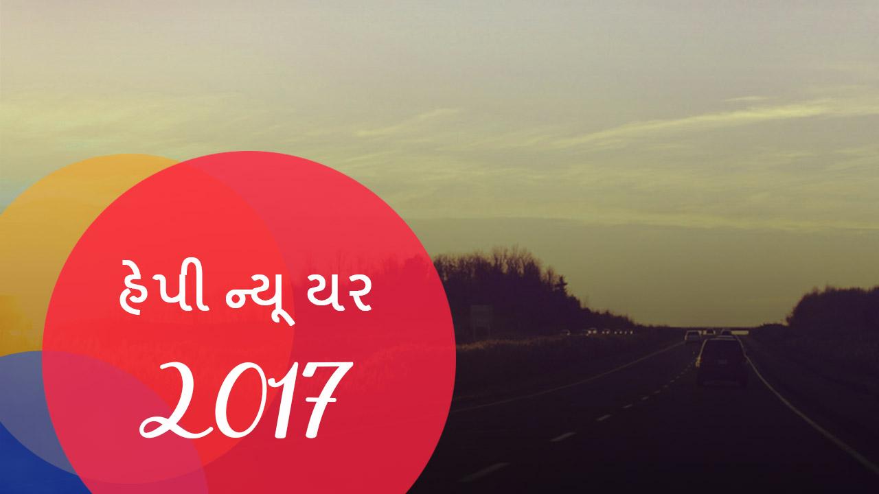 Happy New Year 2017 Greetings in Gujarati