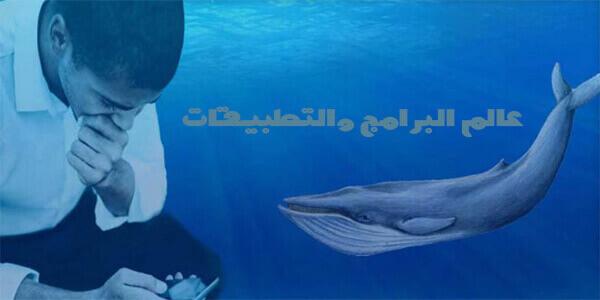 تحميل blue whale change