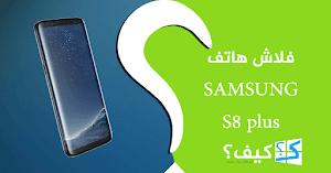 كيف تفلش الروم الرسمي لهاتف سامسونغ غالاكسي S8 PLUS - SM-G955F
