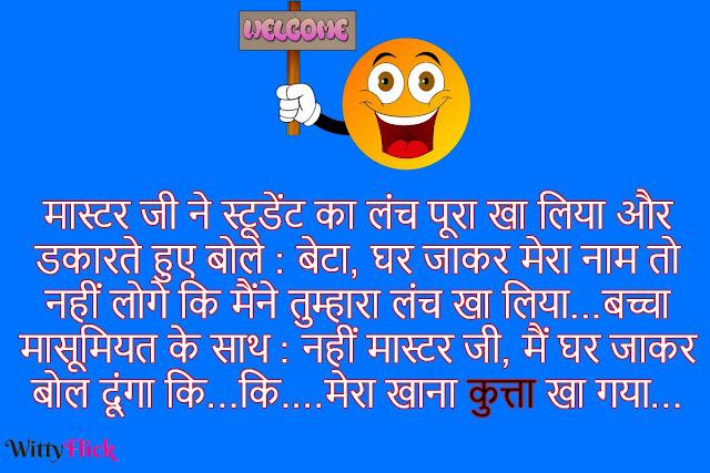 Master Ji Ke Jabardast Joke Hindi Me