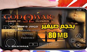 تتحميل لعبة god of WAR Chains of Olympus مضغوطة للاندرويد PSP بحجم صغير