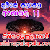 Ada dawase lagna palapala 2019-08-11 | ලග්න පලාපල
