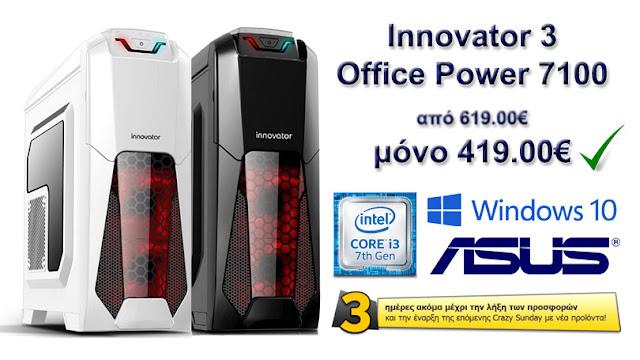 Προσφορά - Desktop Innovator 3