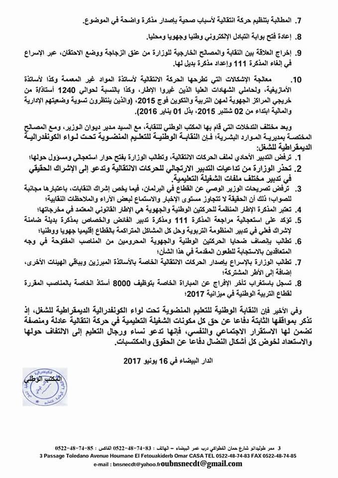 الكدش : بيان المكتب الوطني للنقابة الوطنية للتعليم بخصوص الحركات الانتقاية بتاريخ 16 يونيو
