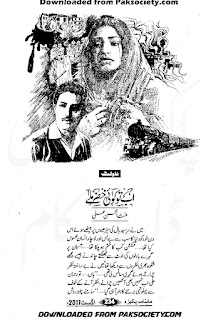 Ab To Koi Khizar Milay by Mansha Mohsin Ali