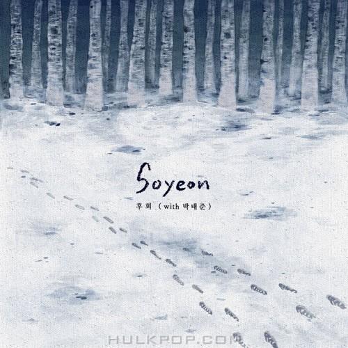 SOYEON – 후회 – Single