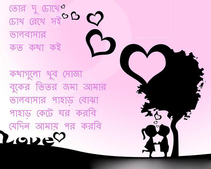 Bangla Chobial Kobita Guccho | I'm So Lonely...