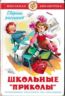 """Сборник рассказов """"Школьные приколы"""""""