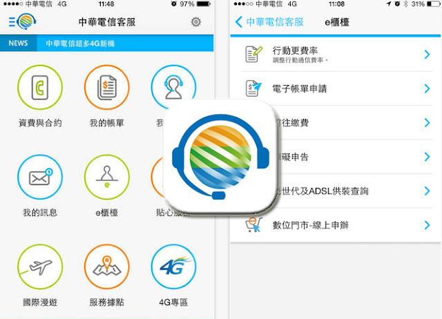中華電信客服App:查帳單/資費/網路流量好幫手 - 愛瘋日報:最專注的蘋果媒體