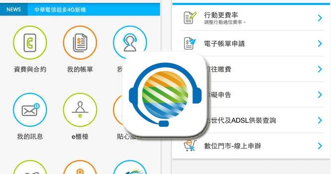 中華電信客服App:查帳單/資費/網路流量好幫手
