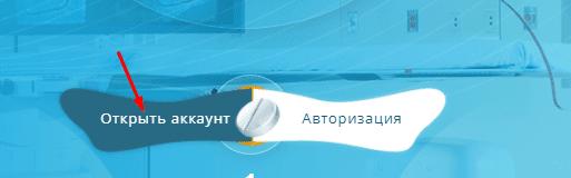 Регистрация в Arma Medical