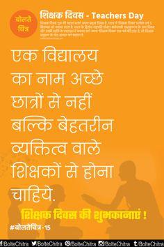 100+ Happy Teachers Day Quotes in Hindi (2019) | Happy New ...