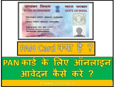pan-card-kya-hai-what-is-pan-card