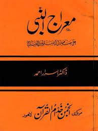 meraj-un-nabi-by-dr-israr-ahmed