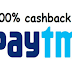 Paytm – Get 100% Cashback upto Rs 25 on Mobile/DTH Recharge via UPI