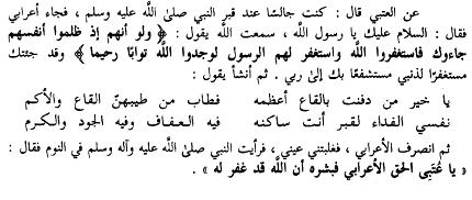 Misteri 2 Syair Di Depan Pintu Makam Nabi dan Perubahan 'Ya Muhammad' Menjadi 'Ya Majid'