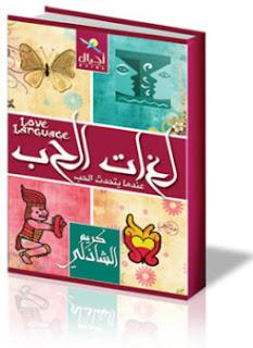 كتاب لغات الحب تأليف كريم الشاذلى pdf