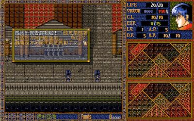【Dos】阿曼尼斯傳說3(Amaranth Ⅲ)+攻略,1994年日式角色扮演RPG!