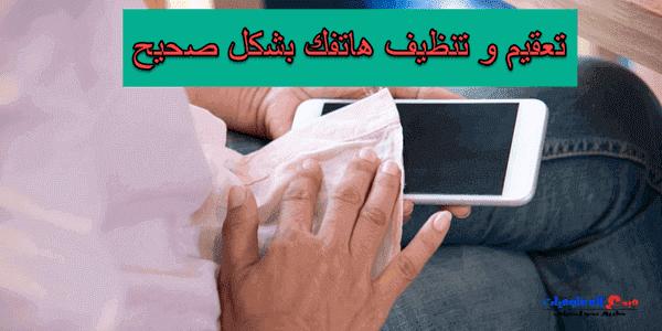 فيروس كورونا: 6 طرق لتنظيف وتعقيم هاتفك الذكي بشكل صحيح ضد فيروس كورونا
