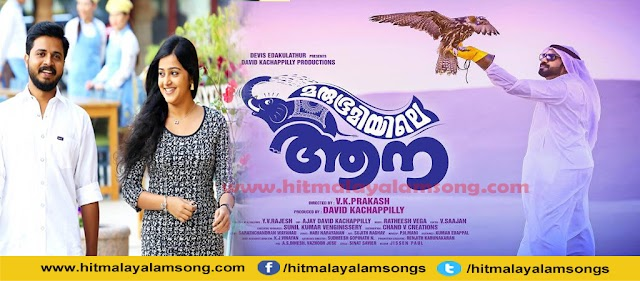 Sworgam Vidarum-Marubhoomiyile Aana Malayalam Songs Lyrics