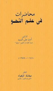 حمل كتاب محاضرات في علم النحو - أمين علي السيد