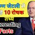 अरुण जेटली से जुड़े 10 रोचक तथ्य | 10 Interesting Facts About Arun Jaitley